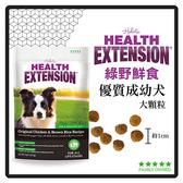 【力奇】Health Extension 綠野鮮食 天然優質成幼犬-大顆粒-1LB/磅 超取限5包 (A001A011)