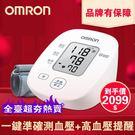 【新年鉅惠】歐姆龍血壓測量儀家用高精準測...