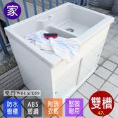 水槽 洗手台 洗碗槽【FS-LS008DR】日式穩固耐用ABS櫥櫃式雙槽塑鋼雙槽式洗衣槽(雙門)-4入
