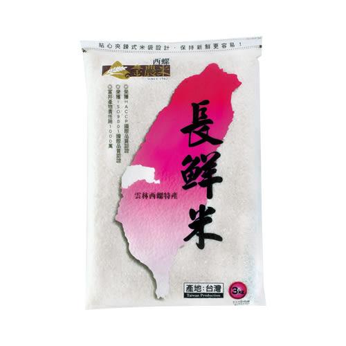 西螺金農真空長鮮米3kg【愛買】