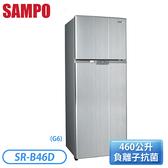 [SAMPO 聲寶]460公升 雙門變頻系列-星辰灰(G6) SR-B46D