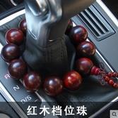 保平安符汽車佛珠車載掛件檔位珠吊飾