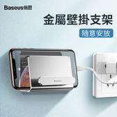 倍思 金屬 壁掛式支架 手機充電支架 手機固定架 手機架 耳機收納 粘貼式 充電架 辦公桌床頭通用