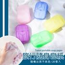 台灣現貨 出貨 隨身攜帶肥皂紙 肥皂片 肥皂紙 肥皂 出門洗手 洗手皂片 方便外出旅遊香皂紙
