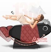 按摩椅 家用按摩椅全自動多功能老人按摩器太空艙揉捏推拿電動沙發椅T 2色