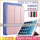 Apple iPad Air 3 2019 保護殼 智慧休眠 三折皮套  蘋果 A2123 防摔 保護套 A2152 平板套 硅膠 軟殼