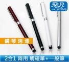 【飛兒】2合1 兩用 鋼琴烤漆 電容筆 觸控手寫筆 iPad Mini/Air/4/5S/Tab3/ZU/Z1/S4/4S/iPad4