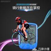 單車碼錶 自行車碼表山地車防水中文夜光測速度里程表騎行裝備配件 巴黎衣櫃