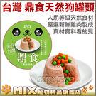◆MIX米克斯◆台灣.鼎食狗罐頭110g...