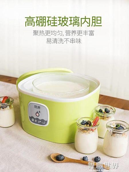 酸奶機家用全自動玻璃內膽炒酸奶機家用小型迷你納豆米酒機igo 智聯世界220V