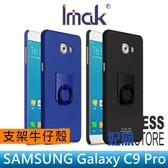 【妃航】IMAK 三星 Galaxy C9 Pro 創意/支架 牛仔殼 磨砂/指環扣 彩殼/硬殼/保護殼 送 觸控筆