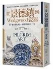 從景德鎮到Wedgwood瓷器:第一個全球化商品,影響人類歷史一千年【城邦讀書花園】