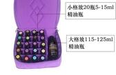 收納盒 新款 多瑞特 21格精油收納包便攜隨身防碎椰子油精油化妝包 解憂