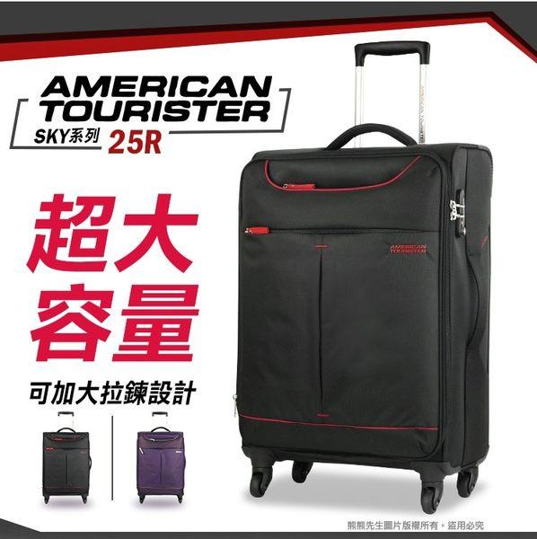 新秀麗American Tourister美國旅行者20吋登機箱 25R超級輕行李箱旅行箱