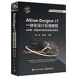 簡體書-十日到貨 R3Y【Altium Designer 17一體化設計標準教程:從仿真、原理和PCB設計到單片機