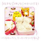 超萌拉拉熊三明治模具造型 2個/組 拉拉熊/小黃雞 卡通飯糰壽司 吐司/餅乾模 土司切模 壓模