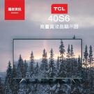 【免運到府】TCL 40S6 40吋 F...