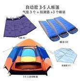 熊孩子☃全自動帳篷 戶外3-4人5-8人多人雙層多人大帳篷露營野營郊遊防雨(主圖款11)