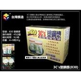 行銷20餘年暢銷品牌 台灣漿造 3C s 塑鋼漿 (830) 2Kg
