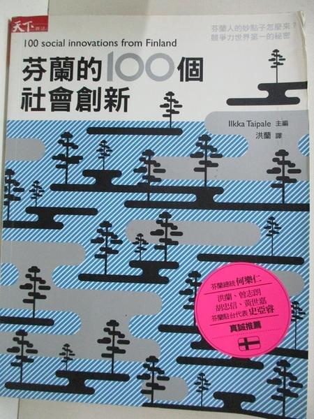 【書寶二手書T3/社會_D5U】芬蘭的100個社會創新_Ilkka Taipale