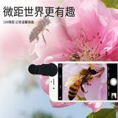 優惠快速出貨-手機鏡頭廣角微距魚眼三合一套裝蘋果通用拍照單反外置攝像頭高清