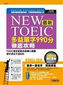 (二手書)New TOEIC最新多益:單字990分徹底攻略