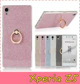【萌萌噠】SONY Xperia Z5 E6653 (5.2吋) 超薄指環閃粉款保護殼 全包防摔 矽膠軟殼 支架 手機殼 手機套