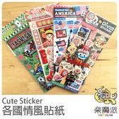 台灣風情 環遊世界 裝飾貼 鏡面貼 玻璃貼 可愛貼紙手帳筆記貼紙  拍立得裝飾貼