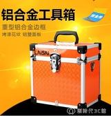 多功能加厚重型鋁合金工具箱相機設備儀器儀表改裝抗震工具箱 創時代YJT