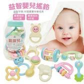 搖鈴套裝 奶瓶裝嬰兒牙膠十件套