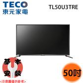 【TECO東元】50吋 UHD液晶電視 TL50U3TRE 送貨到府+基本安裝