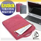 【Ezstick】可提 可背 多功能時尚...