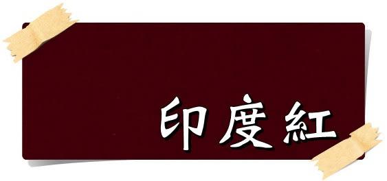 【漆寶】虹牌油性水泥漆 627印度紅 (1公升裝)