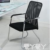 辦公椅辦公椅職員會議椅學生宿舍弓形網椅麻將椅子特價電腦椅家用靠背凳LX 愛丫 免運