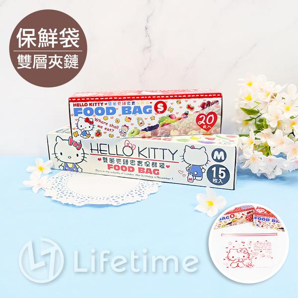 ﹝Kitty雙層夾鏈保鮮袋﹞正版 保鮮袋 夾鏈袋 收納 食物保鮮 凱蒂貓〖LifeTime一生流行館〗