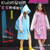 兒童雨衣小學生男孩女孩大童帶書包位時尚環保戶外大帽檐防水雨披【快速出貨八折優惠】