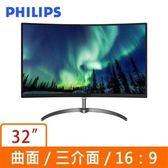 全新 PHILIPS 328E8QJAB5 31.5吋 曲面MVA液晶顯示器