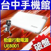 【台中手機館】Energizer 勁量行動電源 UE8001 支援同時充放電 雙向可充 8000mAh超大容量 充電寶