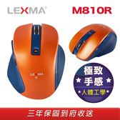 LEXMA M810R無線藍光滑鼠-橘 [三年保固]