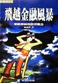 二手書博民逛書店 《飛越金融風暴》 R2Y ISBN:9578390165│謝金河