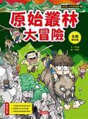 書立得-我的第一本科學漫畫書10:原始叢林大冒險【全新修訂版】