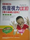 【書寶二手書T2/養生_MCX】恢復視力保健法_中川和宏