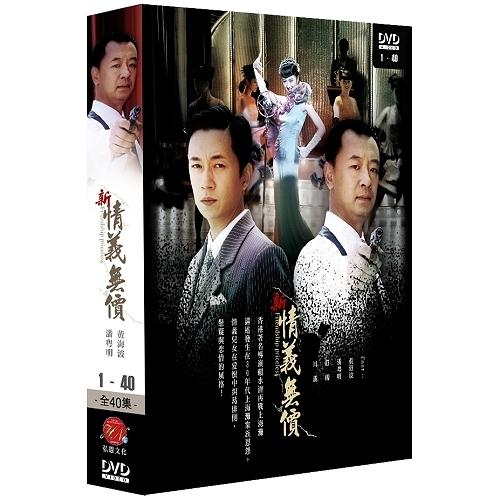 新情義無價 DVD ( 黃海波/潘粵明/舒硯/陳莎莉/田麗)