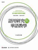 (二手書)語用研究與華語教學