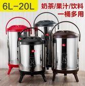 奶茶桶 商用不銹鋼奶茶桶保溫桶帶龍頭大容量開水桶豆漿桶冷熱6L8L10L12L jd城市玩家