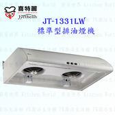 【PK廚浴生活館】 高雄喜特麗油煙機 JT-1331L (W) JT1331 90cm ☆烤漆白 ☆鋁質輕量化渦輪風葉 排油煙機