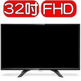 預購-Philips飛利浦【32PFH4052】32吋FHD LED液晶顯示器+視訊盒(與32PFH4082同款)