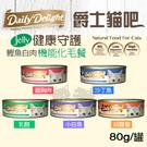 PetLand寵物樂園《Daily Delight PURE》爵士貓吧化毛機能罐-單罐/主食罐/貓罐/貓餐盒