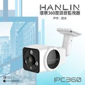 監控攝影機 HANLIN-IPC360 戶內外防水360度語音監視器 錄影 寵物幼兒照顧 強強滾 生活市集