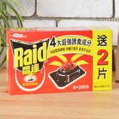 Raid 雷達連續殺蟑堡 (買8送2)